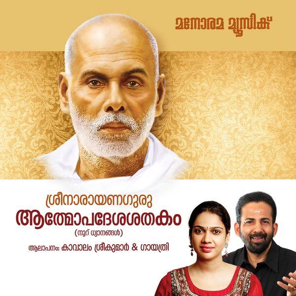 Kavalam Sreekumar, Gayathri - Aathmopadesha Sathakam
