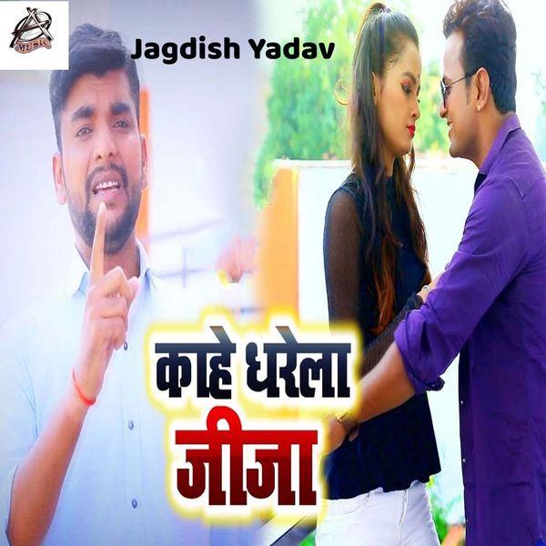 Jagdish Yadav - Kahe Dharela Jija