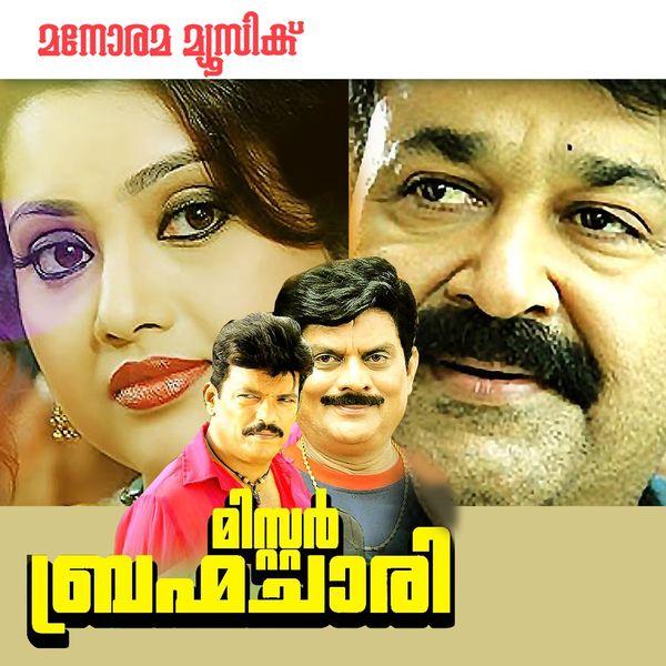 Mohan Sithara - Mr. Brahmachari (Original Motion Picture Soundtrack)