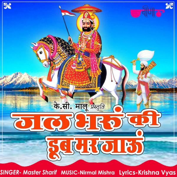 Master Sharif - Jal Bharu Ki Dub Mar Jyau