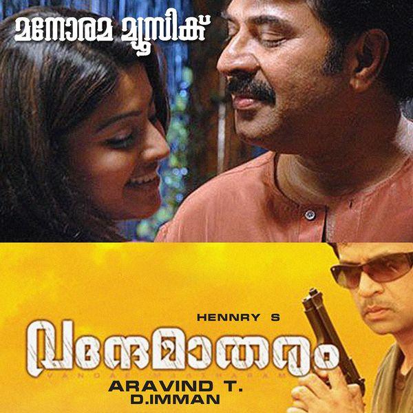 D. Imman - Vande Matharam (Original Motion Picture Soundtrack)