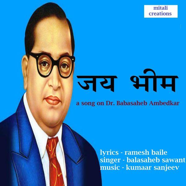 Kumaar Sanjeev feat. Balasaheb Sawant - Jai Bheem