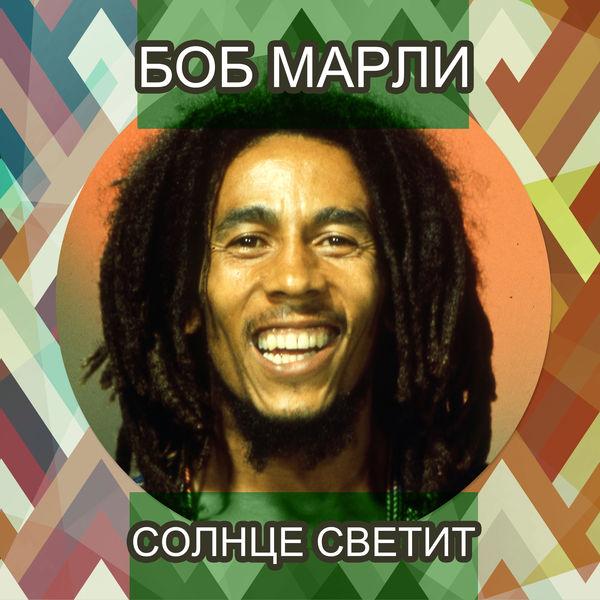 Bob Marley - Солнце светит