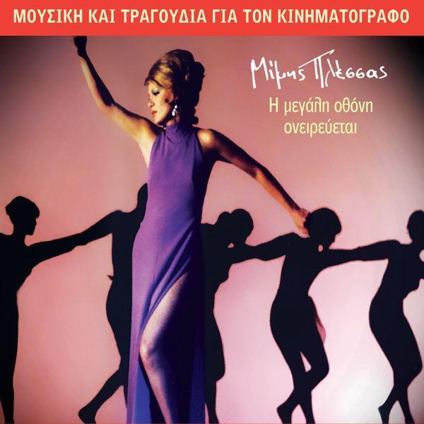 Mimis Plessas - I Megali Othoni Oneirevetai