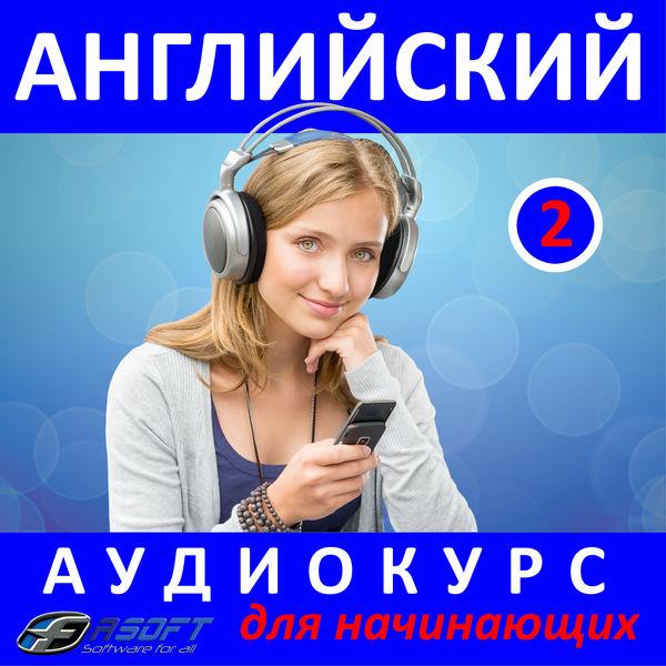 Fasoft LTD - Английский - aудиокурс для начинающих 2