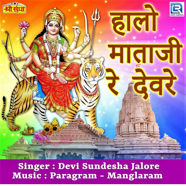 Devi Sundesha Jalore - Halo Mataji Re Deware