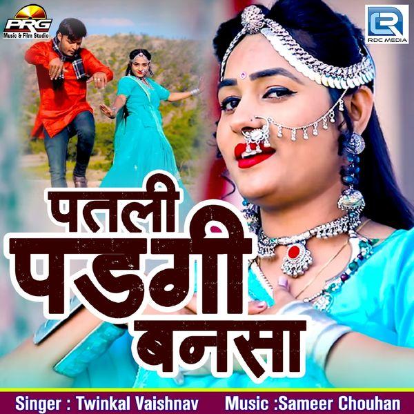 Twinkal Vaishnav - Patli Padgi Bansa