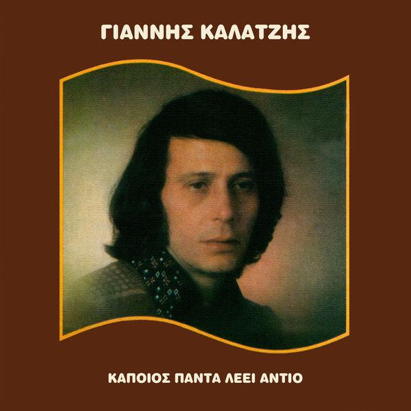 Giannis Kalatzis - Kapios Pada Lei Adio