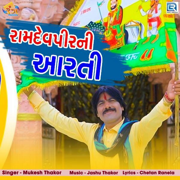 Mukesh Thakor - Ramdevpir Ni Aarti