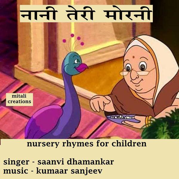 Kumaar Sanjeev feat. Saanvi Dhamankar - Naani Teri Morni