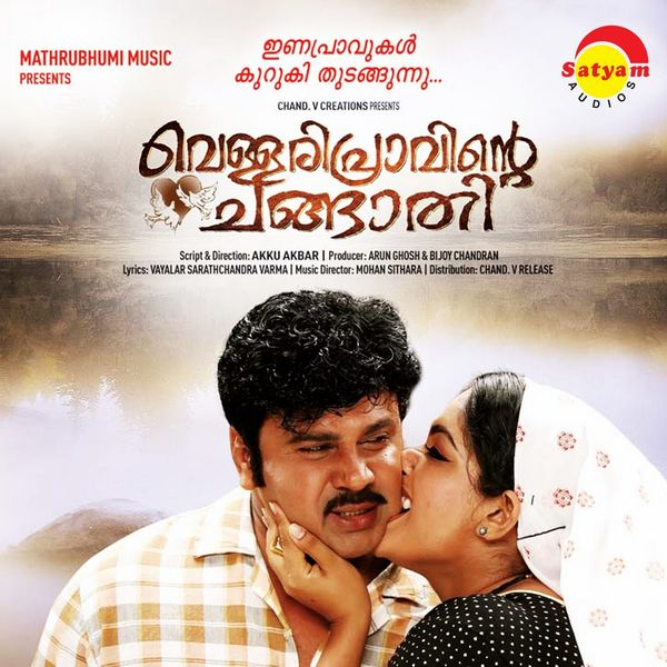 Mohan Sithara - Vellaripravinte Changathi (Original Motion Picture Soundtrack)