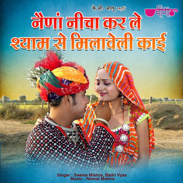 Seem Mishra - Naina Neecha Kar Le Shyam Se Milavali Kayee