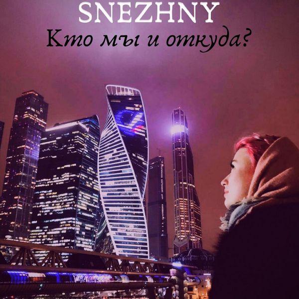 SNEZHNY - Кто мы и откуда?
