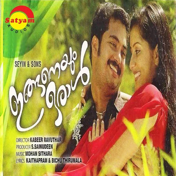 Mohan Sithara - Inganeyum Oraal (Original Motion Picture Soundtrack)