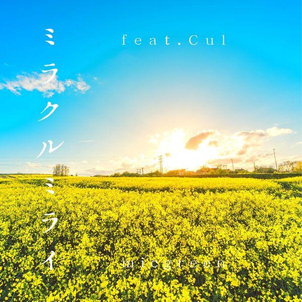 micgreen - ミラクルミライ feat.CUL