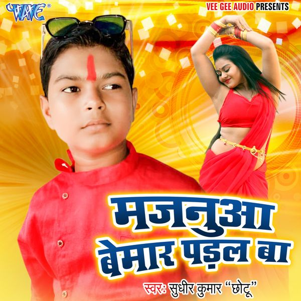 Sudhir Kumar Chhotu - Majanua Bemar Padal Ba