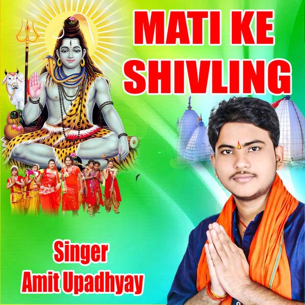 Amit Upadhyay - Mati Ke Shivling