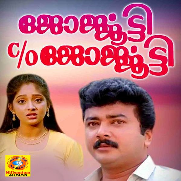 Mohan Sithara - Georgekutty Co Georgekutty (Original Motion Picture Soundtrack)