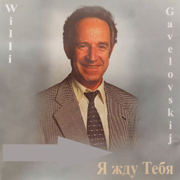 Willi Gavelovskij - Я Жду Тебя