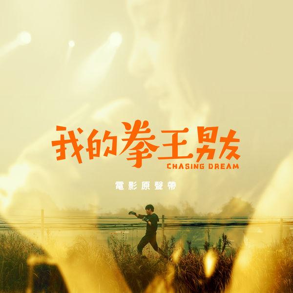 Erika - Chasing Dream (Original Motion Picture Soundtrack)