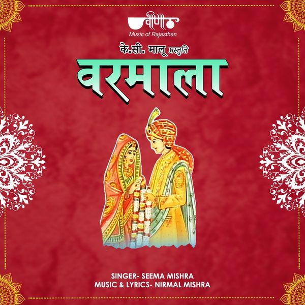 Seema Mishra - Varmala
