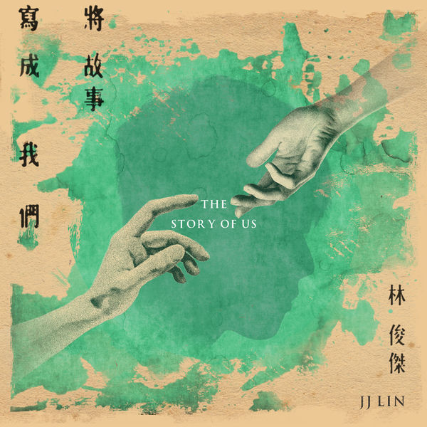JJ Lin - The Story Of Us