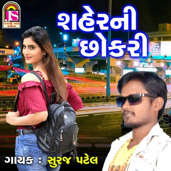 Suraj Patel - Shaher Ni Chokari