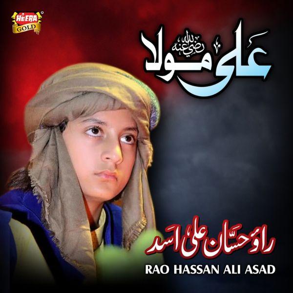 Album Ali Mola, Rao Hassan Ali Asad | Qobuz: download and