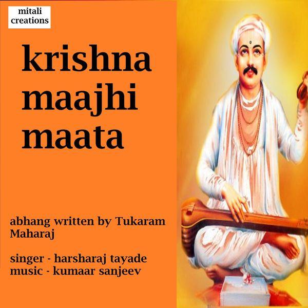Kumaar Sanjeev feat. Harsharaj Tayade - Krishna Maajhi Maata