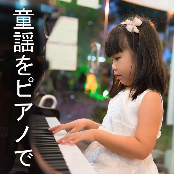 童謡 - 童謡をピアノで