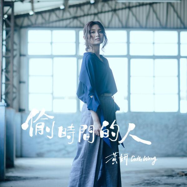 Cath Wong - Tou Shi Jian De Ren