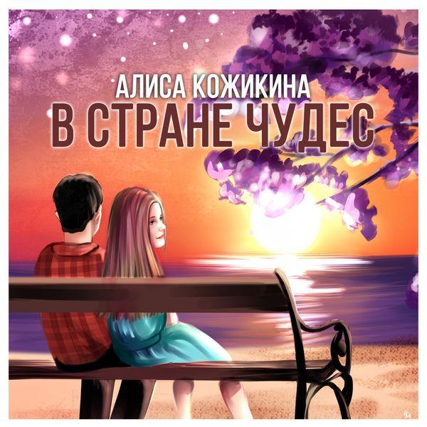 Алиса Кожикина - В стране чудес