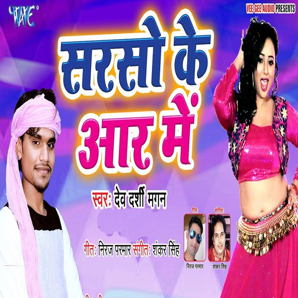 Devdarshi Magan, Anjali Bharti - Sarsho Ke Aar Me