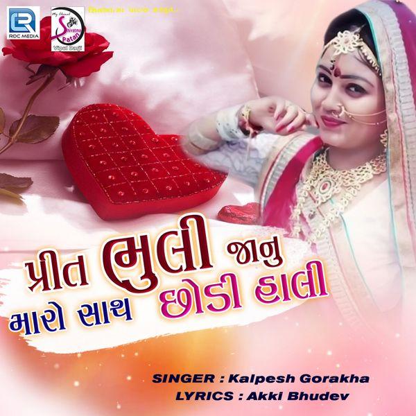 Kalpesh Gorakha - Preet Bhuli Janu Maro Sath Chhodi Hali