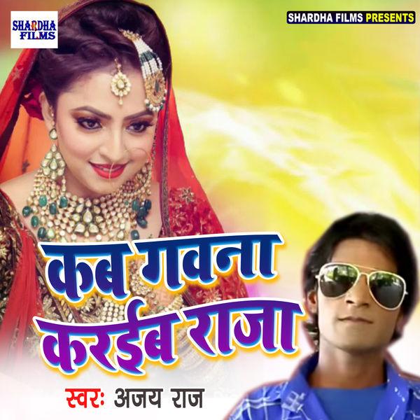 Ajay Raj - Kab Gawna Kariba Raja - Single