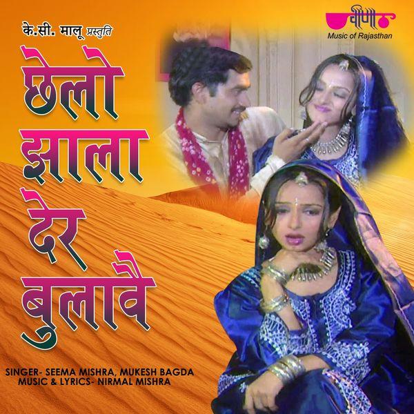 Seema Mishra, Mukesh Bagda - Chhailo Jhala Dair Bulave