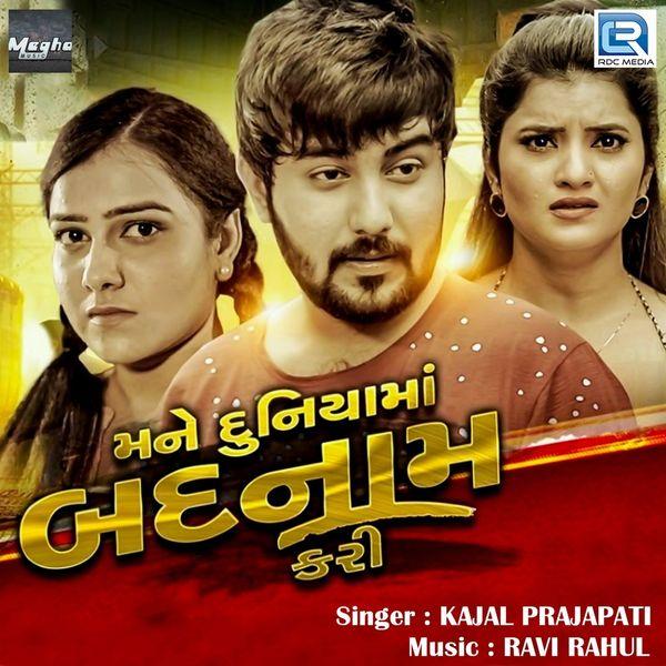 Kajal Prajapati - Mane Duniya Ma Badnam Kari