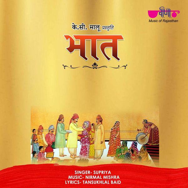 Supriya - Bhaat