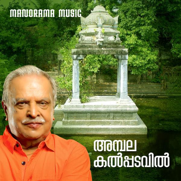 P. Jayachandran - Ambalakkalpadavil