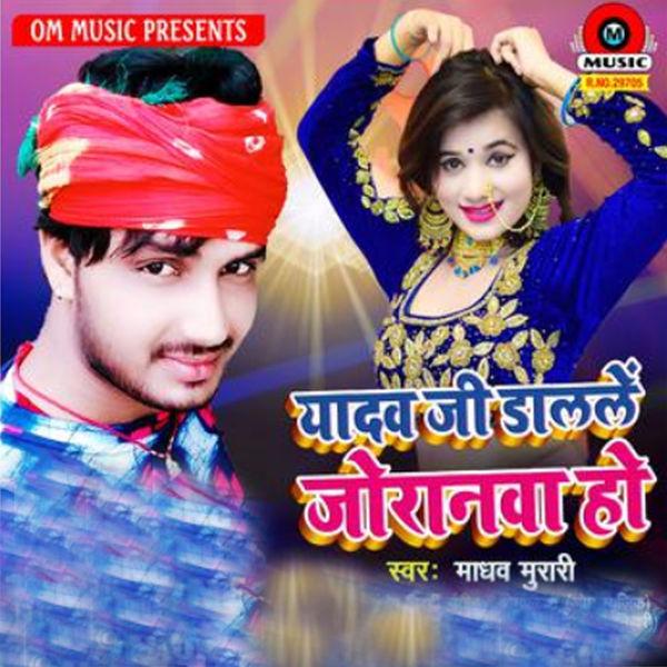 Madhav Murari - Yadav Ji Dalale Joranwa Ho - Single