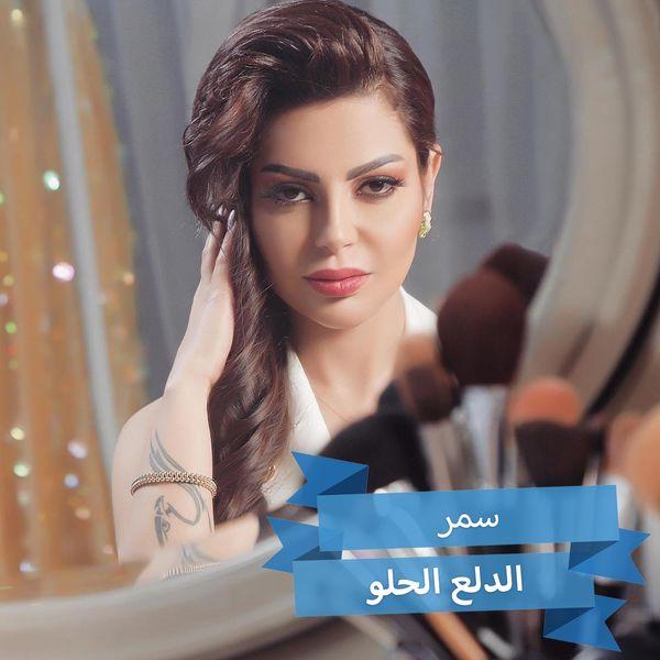 Samar - Eldalaa Elhelo