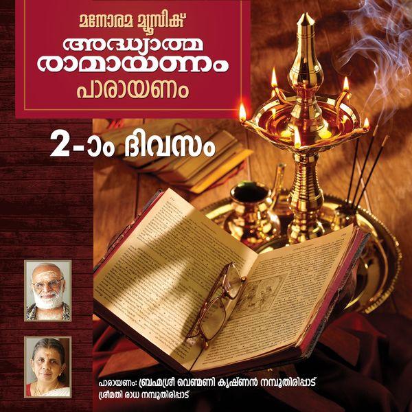 Brahmasree Venmani Krishnan Namboothiripad, Radha Namboothiripad - Ramayanam Chanting - Day 2 (Malayalam Ramayana Parayanam)