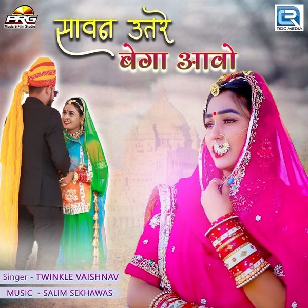 Twinkle Vaishnav - Sawan Utre Bega Aavo