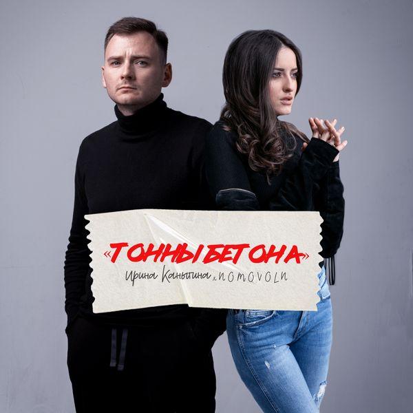Ирина Каныгина, Nomovoln - Тонны бетона