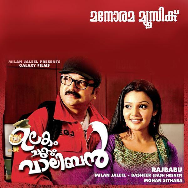 Mohan Sithara - Ulakam Chuttum Valiban (Original Motion Picture Soundtrack)