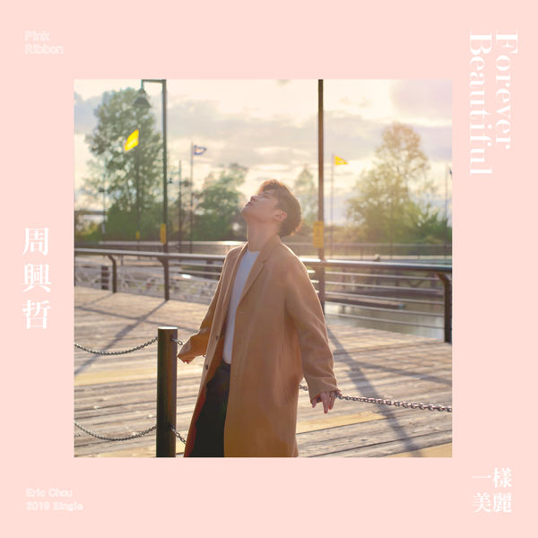 Eric Chou - Forever Beautiful (Song of Breast Cancer Campaign)