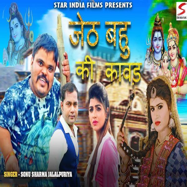 Sonu Sharma, Jalalpuriya - Jeth Bahu Ki Kawad