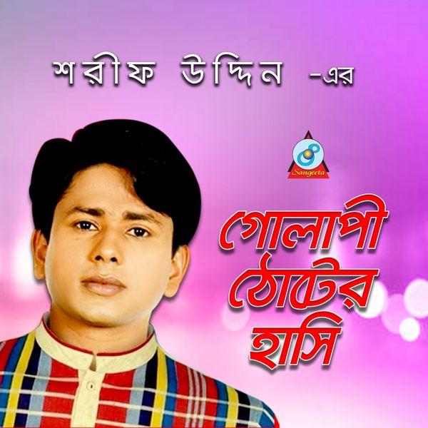Sharif Uddin - Golapi Thoter Hashi