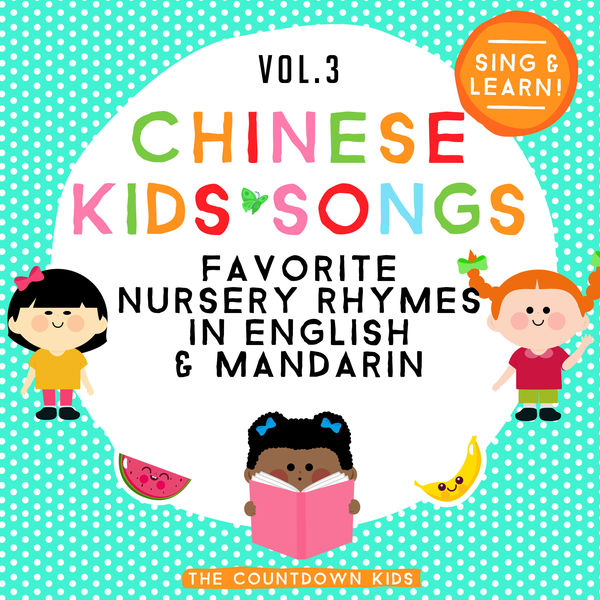 The Countdown Kids - Chinese Kids Songs: Favorite Nursery Rhymes in English & Mandarin, Vol. 3
