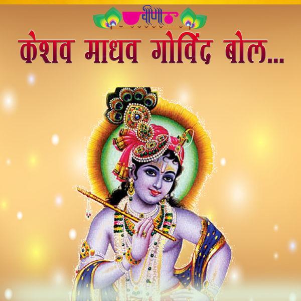 Seema Mishra - Keshav Madav Govind Bol